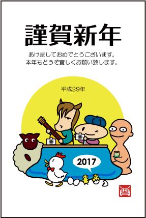 web2017