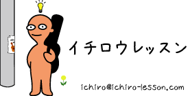 ichirolesson_footer_logo03